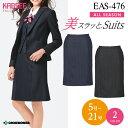 カーシーカシマ【ENJOY】EAS-476 セミタイトスカート 事務服 レディース 女性用 制服 ユニフォーム