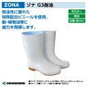 【弘進ゴム】ZONAゾナG3耐油【抗菌防カビ剤配合】【厨房靴・厨房長靴】【男女兼用・メンズ・レディース】
