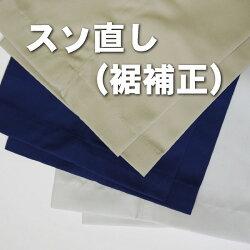 スソ直し(裾補正)