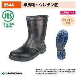 【シモン】8544Tritheo安全半長靴黒【安全靴】【ワイドACM樹脂先芯】【JIST8101革製S種E合格】【男女兼用・メンズ・レディース】
