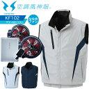 空調ファン付きウェア セット チタン加工ベスト 空調風神服