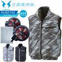 空調服 セット チタン加工ベスト KU92142+RD911
