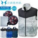 空調ファン付きウェア セット ベスト 空調風神服 KU921