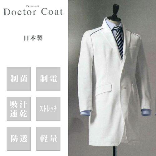 XM-001男性用ドクターコート メンズ 白衣