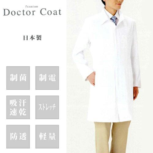 XM-002男性用ドクターコート メンズ 白衣