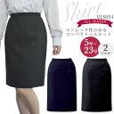【現品限り】事務服 スカート ULS001 オールシーズン レディース オフィス 女性用 制服 ユニフォーム