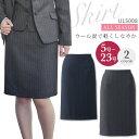 【現品限り!!】事務服 スカート ULS008 オールシーズン レディース オフィス 女性用 制服