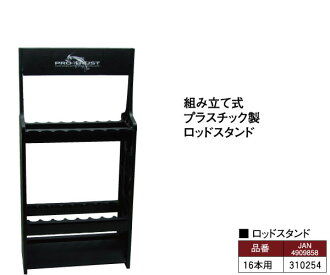 PRO TRUST (プロトラスト) Rod stand 16 books for black 310254