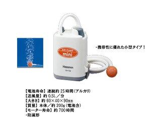 HAPYSON ( ハピソン ) 乾電池式エアーポンプミニ YH-732P【 あす楽 対象 】【 あす楽便 】ブクブク 携帯に便利小型サイズ