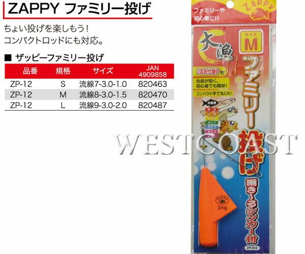 ZAPPY(ザッピー)ファミリー投げZP-12天秤仕掛けキス・カレイ・カサゴなど