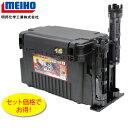 メイホウ MEIHO VS-7070 ロッドスタンド×2セッ...
