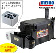 MEIHO(メイホウ)VS-7070アングラーフルセットタックルボックス