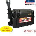 メイホウ MEIHO VS7055×1&BM-250LIGHT×1オリジナルタックルボックスセットVS7055ベース単品で買うよりお得 収納ボックス BOXをお探しの方に【 送料無料 (北海道・沖縄除く)】・・・