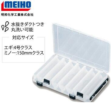 MEIHO(メイホウ) リバーシブル165 ルアー・ジグ・エギケース