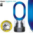【ポイント10倍!】dyson MF01IB ( ダイソン MF01IB ハイジェニックミスト 加湿器 アイアン/サテンブルー )2015年モデル【送料無料】【P01】【flash】