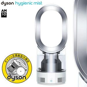 【ポイント10倍!】dyson MF01WS ( ダイソン MF01WS ハイジェニックミスト 加湿器 ホワイト/シルバー )2015年モデル【あす楽対応】【送料無料】【RCP】【10P19Dec15】