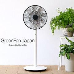 【省エネおススメ品】グリーンファン ジャパンお部屋の空気を循環して、エアコンによるムダな冷...