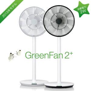 【省エネおススメ品】グリーンファン2プラス お部屋の空気を循環して、エアコンによるムダな冷...