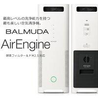 バルミューダ空気清浄機エアエンジン(AirEngine)