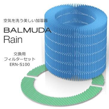 【ポイント2倍!】BALMUDA (バルミューダ)気化式加湿器 「Rain (レイン)」 交換用フィルターセット