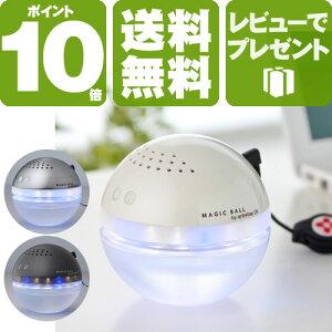 マジックボール アンティバックミストで空気を洗浄【ヤマギワはマジックボール正規販売店です...