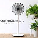【お買い物マラソン ポイント10倍!(6/19 10:00〜6/23 9:59)】BALMUDA ( バルミューダ ) 「 グリーンファン ジャパン 2015 ( GreenFan Japan 2015)」 扇風機【あす楽対応】【送料無料】【2sp】【RCP】【10P19Jun15】