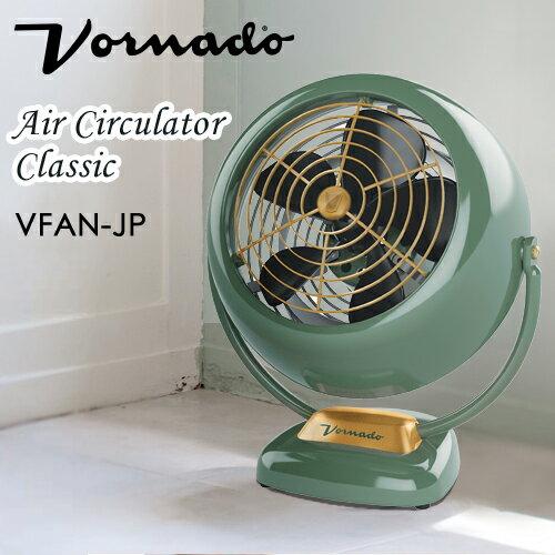 【500円OFFクーポンあり!】VORNADO(ボルネード)「VFAN-JP Classic」 アンティークグリーンサーキュレーター