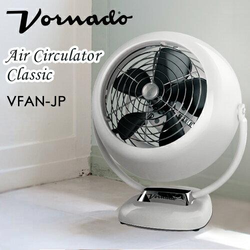 【ポイント10倍!】VORNADO( ボルネード )「 VFAN-JP Classic 」 ホワイトサーキュレーター【送料無料】【2sp】【P01】【flash】