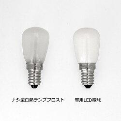 FLOS(フロス)MOD.2097用LED電球