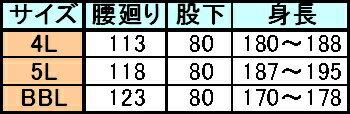 サロペットヒッコリー4L・5L