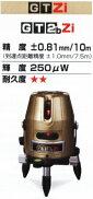 レーザー墨出し器GTシリーズ