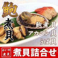 煮貝のかいやあわび鮑アワビ煮貝かいや詰め合わせ