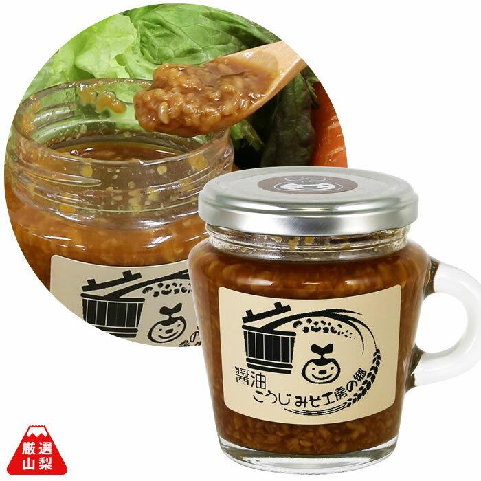 山梨 味噌 伝統の味 手造り 無添加 天然醸造 かわいい瓶 醤油こうじ 150g