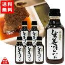 【送料無料】 生姜焼きのたれ 360g×6本セット 素材の味