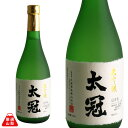 大吟醸 太冠 720ml 辛口 山田錦 山梨県 地酒 日本酒...