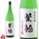 紫龍 (しりゅう) 1800ml 太冠酒造 純米吟醸 辛口 ...