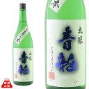 青龍 (せいりゅう) 1800ml 太冠酒造 本醸造 辛口 ...