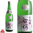 味吟醸 1800ml 谷櫻酒造 吟醸酒 辛口 美山錦 山梨県...