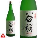 山梨県 地酒 日本酒 辛口 山田錦 35% 谷櫻酒造 大吟醸...