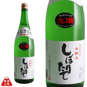 しぼりたて 1800ml 谷櫻酒造 本醸造 辛口 あさひの夢 山梨県 地酒 日本酒 父の日