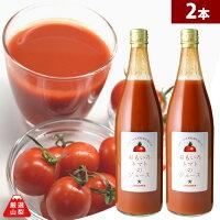 山梨県産トマトジュース