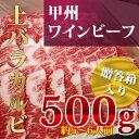 甲州ワインビーフ 【ブランド牛】 上バラカルビ 500g 2...
