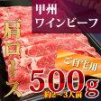 甲州ワインビーフ 【ブランド牛】 肩ロース 500g 2〜3人前 ご自宅用簡易包装