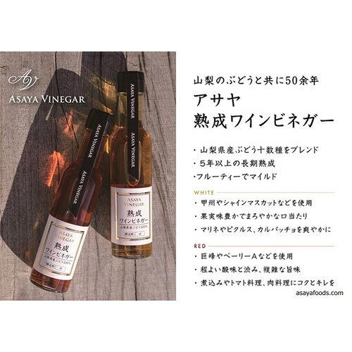 アサヤ食品『熟成ワインビネガー赤』