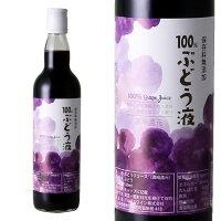 山梨ワインまるき葡萄酒100%ぶどうジュース
