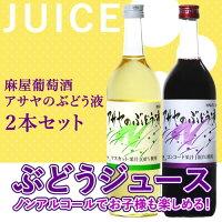山梨ワイン麻屋葡萄酒100%ぶどうジュース