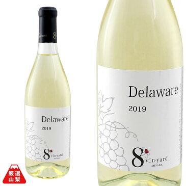 山梨ワイン 白ワイン 甘口 ニュー山梨ワイン醸造 8ヴィンヤード デラウェア 720ml