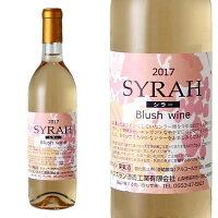 山梨ワインスズラン醸造ロゼワイン