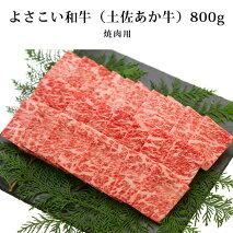【希少】A4〜A5ランクよさこい和牛(土佐あか牛)800g焼き肉用(A4〜A5)ギフト、贈り物、誕生日、新年会、忘年会