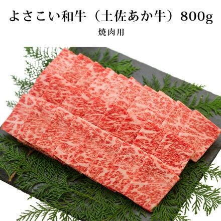 【希少】A4〜A5ランクよさこい和牛(土佐あか牛)800g 焼き肉用(A4〜A5)
